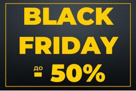 Divan Plus - скидки до 50% в Черную пятницу
