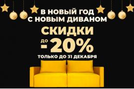 Диваны до - 20% до конца 2019 года.