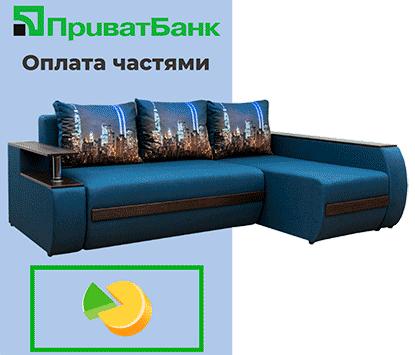 диван в кредит