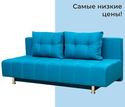 доставка диванов